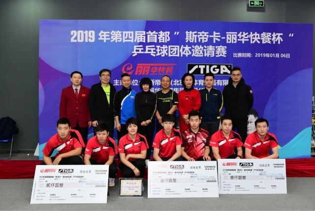 斯帝卡杯乒乓球团体赛举行