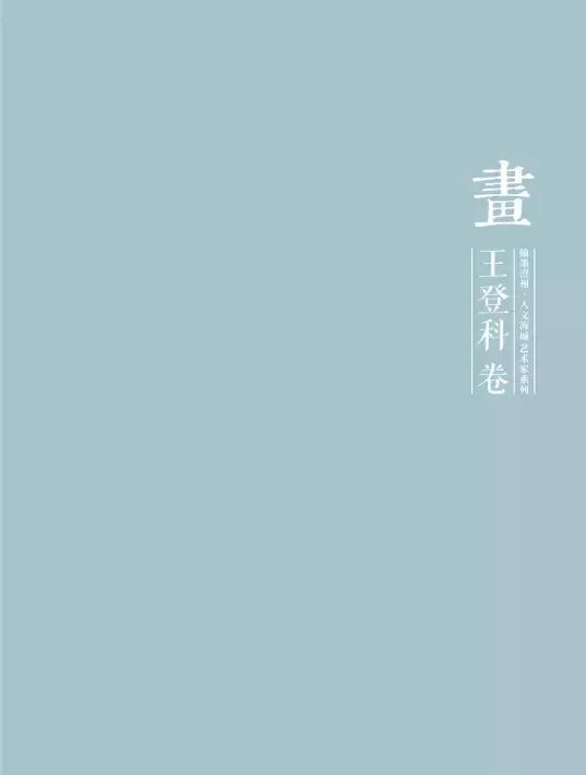 翰墨澄州·人文海城艺术家系列——王登科·绘画卷
