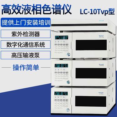高效液相色谱仪LC-10Tvp等度梯度分离层析仪实验室元素分析仪器