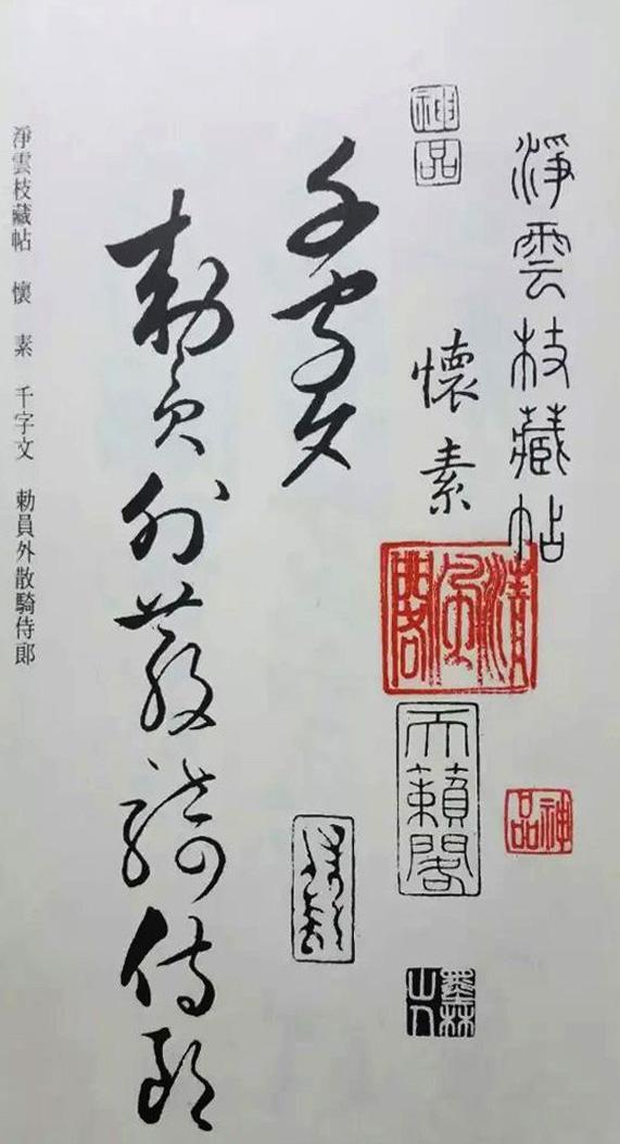怀素草书《千字文》