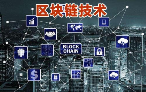 《区块链发展趋势和前景》