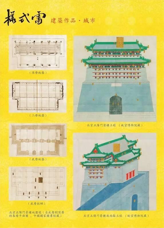 【遗产】史上最牛包工头,中国1/5世界遗产都是他家建的-第22张图片-赵波设计师_云南昆明室内设计师_黑色四叶草博客