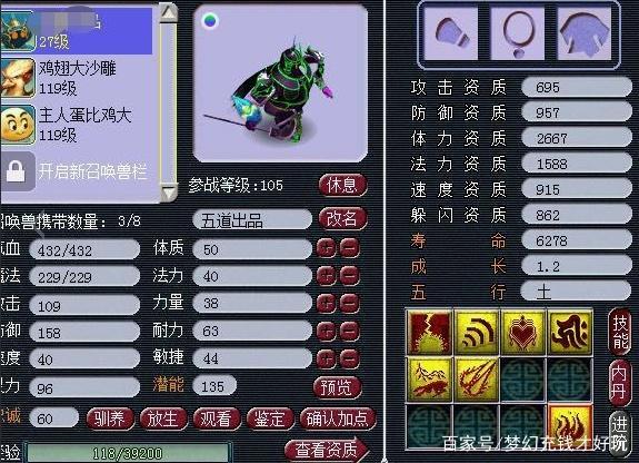 梦幻西游:离线摆摊5小时坐等收成!玩家上线看到成果几乎要昏厥
