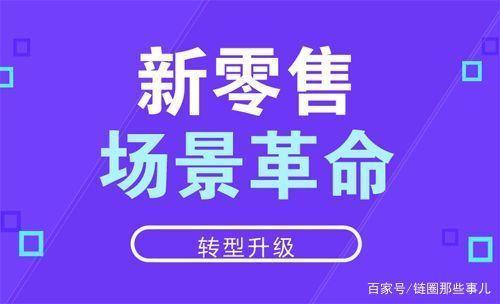万亿级的线下零售蛋糕,马云京东刀兵相接,还有区块链的机会吗?