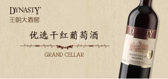 中國有哪些知名紅酒