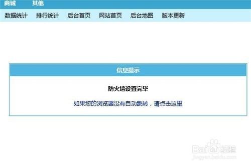 【网站建设】帝国cms的网站怎么开启和关闭防火墙