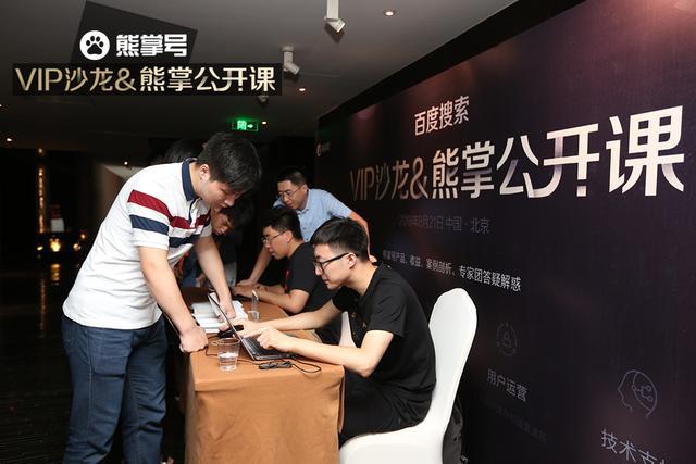 8月21日熊掌公开课北京站精彩现场-中国SEO联盟