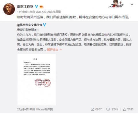 鹿晗郑州站取消是真的吗?鹿晗取消郑州站演出背后真相!