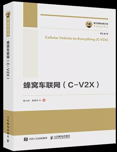 新年讀新書 《蜂窩車聯網(C-V2X)》