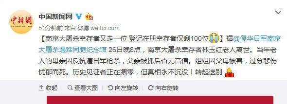 南京大屠杀幸存者林玉红离世 在册幸存者仅剩100位