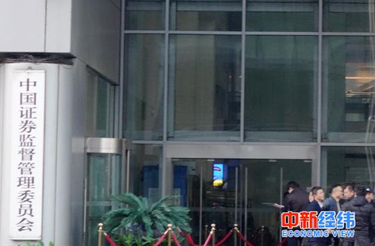 中国证监会。中新经纬李鹏飞摄