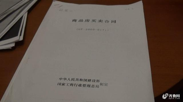 滨州:50多万买来商铺 使用8年后被人拿房产证上门索取