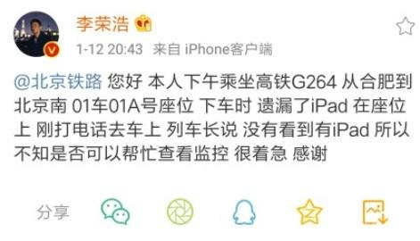 李荣浩高铁丢iPad新闻介绍?李荣浩为什么会在高铁丢iPad发文求助