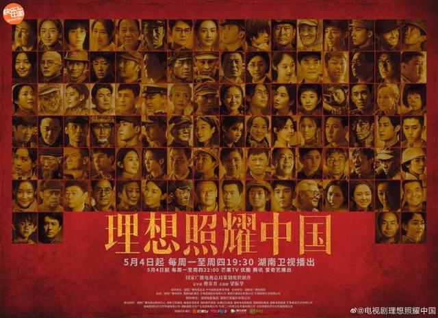 系列短劇《理想照耀中國》開播
