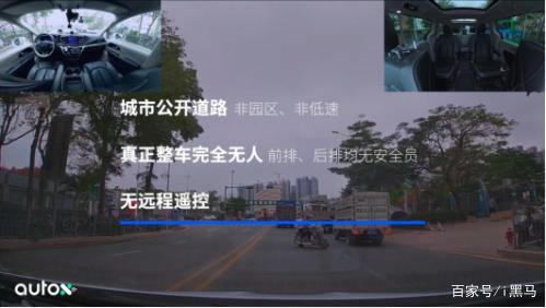 中國首個真正全無人RoboTaxi商業化運營100天