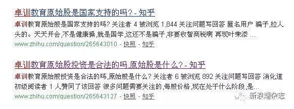 北京卓训涉传山东蒙阴被查,涉案2亿,22个涉案账户被冻结!