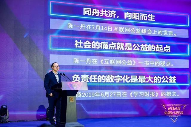 """2020中國公益年會︱傅劍鋒:""""同舟共濟 向陽而生""""的2020"""