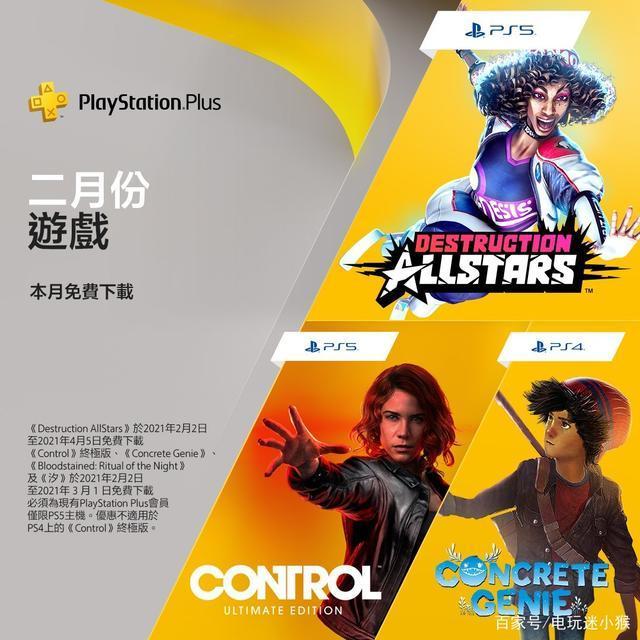 PSN港服2月會免:5款遊戲包括《赤痕:夜之儀式》與《壁中精靈》