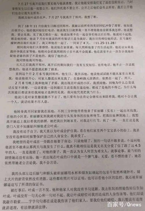 郑州科技学院辅导员叶成南洋职业技术学院被举报与学生婚内出轨 高校通报