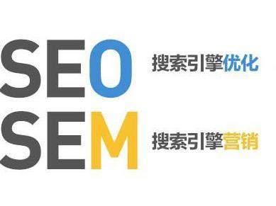 seo和sem是什么意思?有什么区别呢?