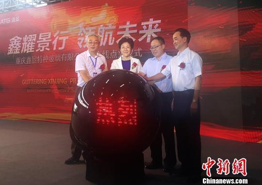 """""""中国造""""高铝硅特种玻璃项目在重庆投产"""