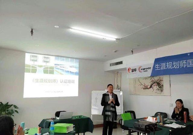 河南《职业生涯规划师》认证培训报名中(2018