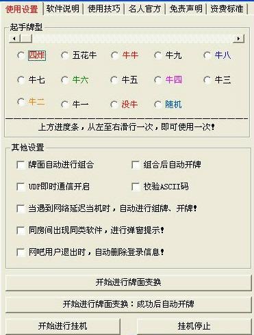麻将至尊王麻将开挂软件通用版下《APP辅助器定制》