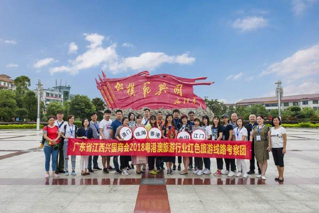 粤港澳旅游行业组团在广东南雄、江西兴国考察红色旅游线路