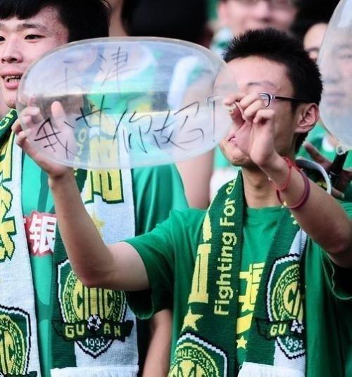 为什么大家都那么烦北京国安球迷?