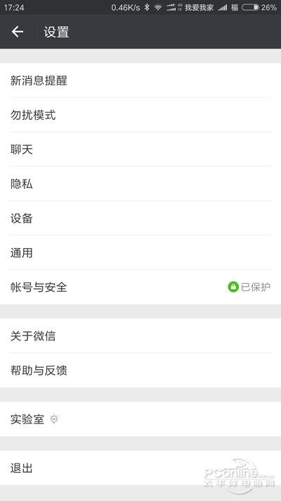 北京赛车微信群:微信实验室有多好玩?带你体验微信最新版