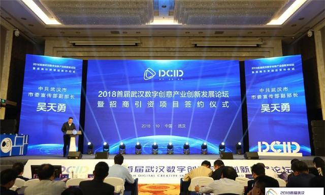 首届数字创意产业创新发展论坛在武汉举行