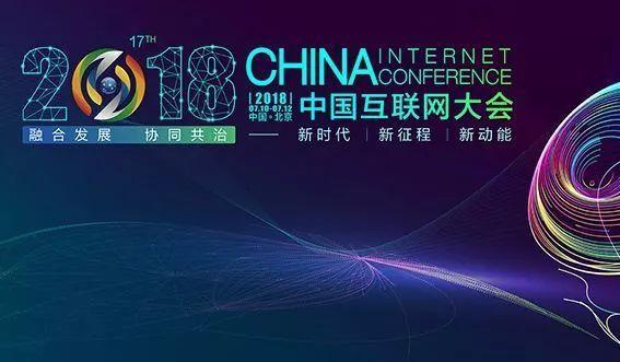 《中国互联网发展报告2018》发布:2017年网民7.72亿