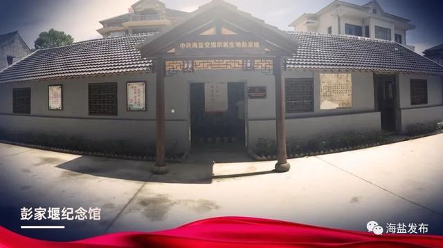 海鹽發佈11個黨史學習教育現場教學基地!