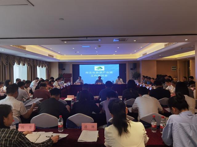 市文化旅遊產業鏈工作座談會召開