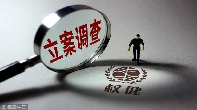 权健负责人被刑拘,传销问题必须查清!