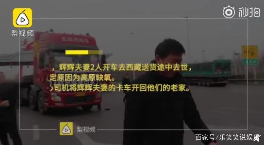 辉哥辉嫂是谁西藏遇难事件始末 快手开卡车小辉辉死因是什么