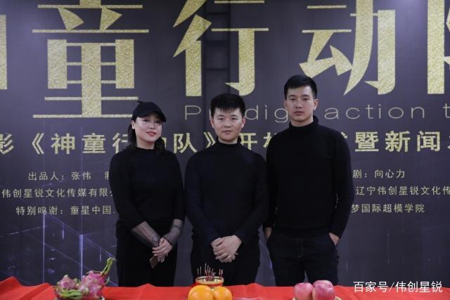童星中国电影《神童行动队》营口开机 用电影力量助力儿童防拐