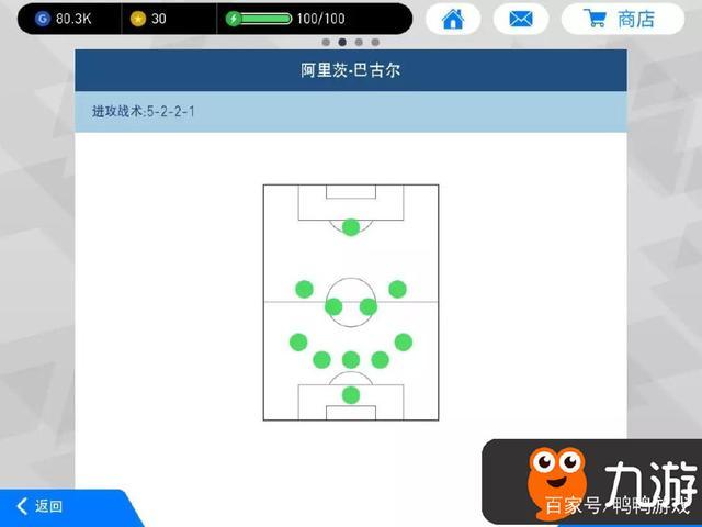 实况足球手游 各阵型顶尖教练推荐