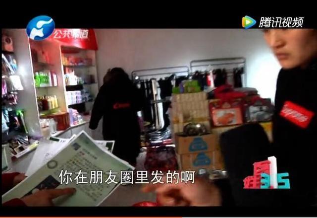 濮阳市丽人坊化妆品店璐比玛斯内衣敢卖一万元_吹牛能治脊椎病
