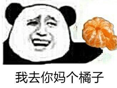 我去买几个橘子什么梗?我去买几个橘子占便宜表情包图片