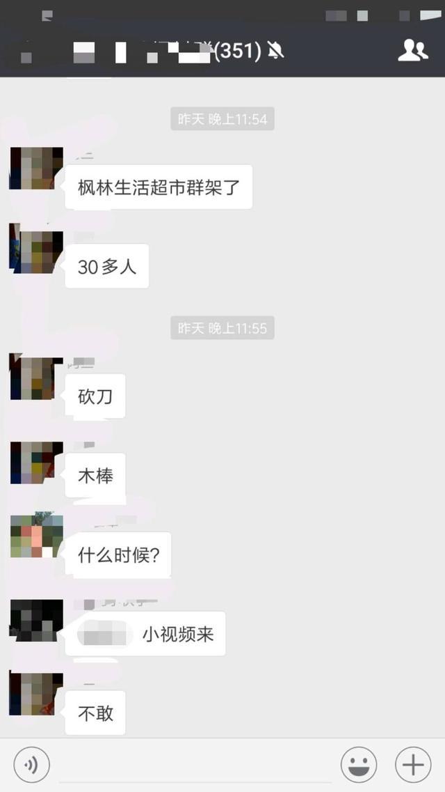 「辟谣」网传临桂时代枫林发生大规模群体斗