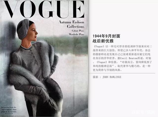 看什么时尚杂志最能提升衣品 提高衣品的服装搭配时尚杂志