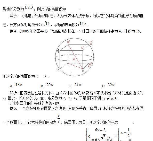 高考数学中的内切球和外接球问题(附习题)-帮你