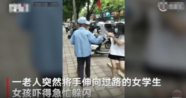 83岁老头当街调戏女学生 警方:拘10天年满70不执行