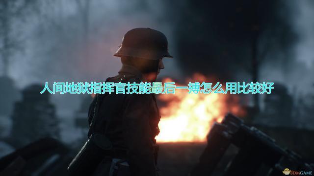 《人間地獄》指揮官技能最後一搏使用心得分享