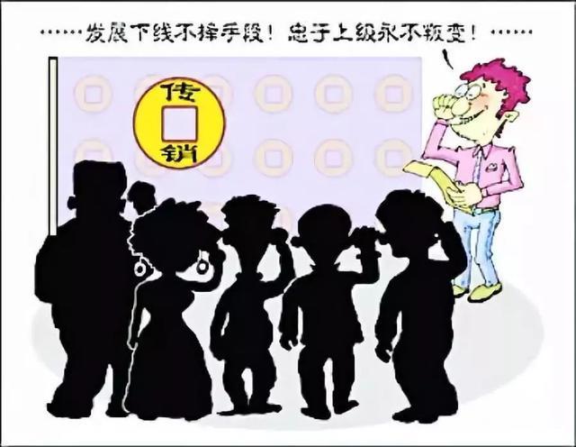 中国人际网3260传销组织的来世今生