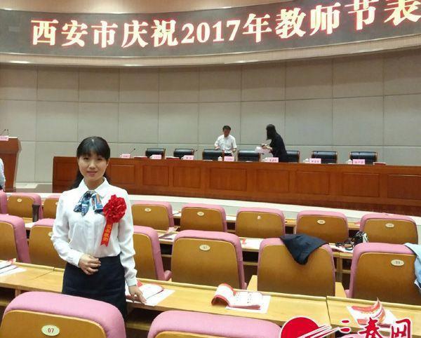 西安市第十中学教师尹钰获最美教师称号