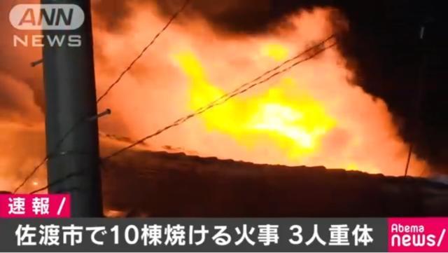 日本一繁�A街道突�l大火 一家三口死亡