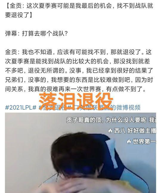"""金貢改編的""""FPX蜜雪冰城歌""""火瞭,談明年退役,猛男直播落淚"""