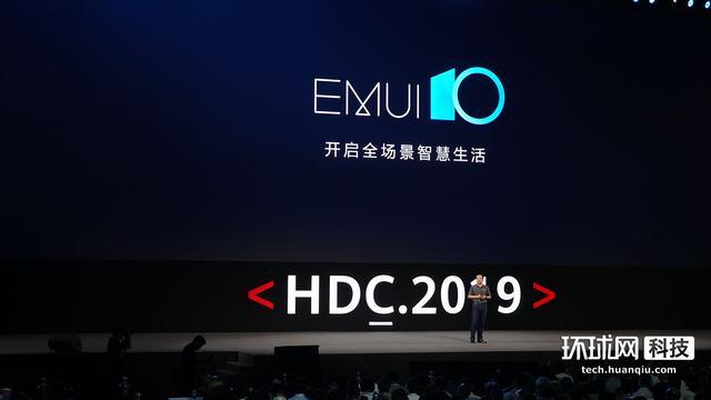 华为开发者大会开幕:鸿蒙OS、EMUI 10.0等悉数亮相